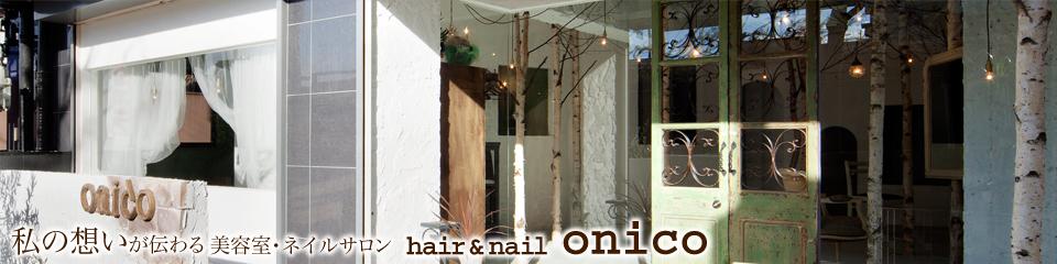 私の想いが伝わる美容室・ネイルサロン hair&nail onico